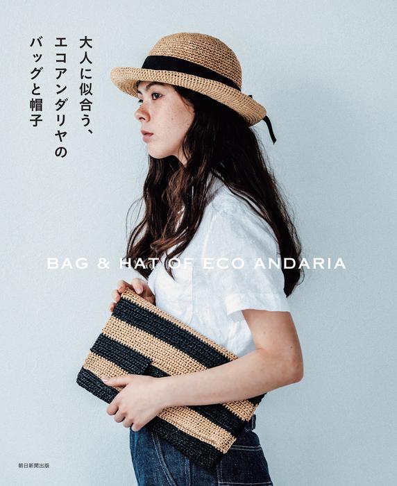 大人に似合う、エコアンダリヤのバッグと帽子拡大写真