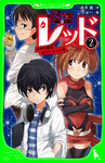 怪盗レッド-2 中学生探偵、あらわる☆の巻-電子書籍