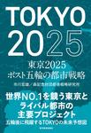 東京2025 ポスト五輪の都市戦略-電子書籍