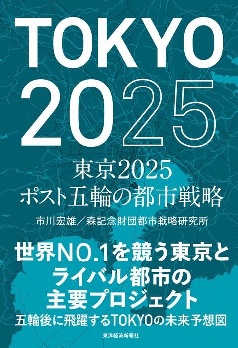 東京2025 ポスト五輪の都市戦略拡大写真