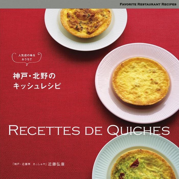 神戸・北野のキッシュレシピ 人気店の味をおうちで拡大写真