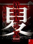 姑獲鳥の夏(2)【電子百鬼夜行】-電子書籍