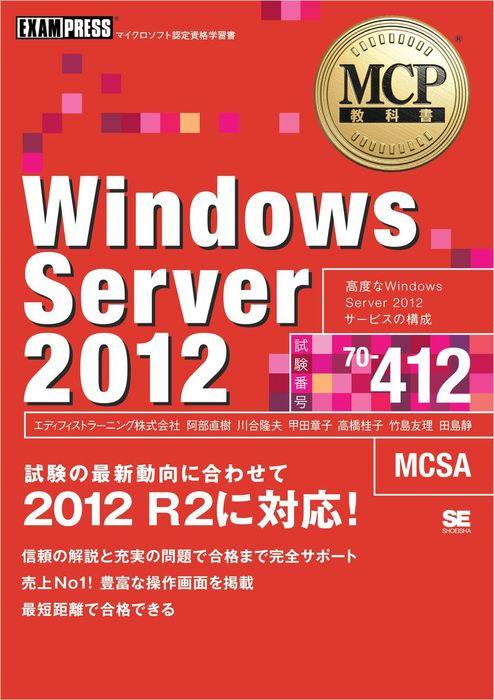MCP教科書 Windows Server 2012(試験番号70-412)拡大写真