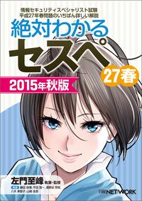 絶対わかるセスペ27春 2015年秋版(日経BP Next ICT選書)-電子書籍