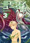 ミドリノユーグレ 3-電子書籍