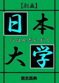 【劇画】日本大学-電子書籍