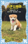 ハチ公物語 -待ちつづけた犬--電子書籍