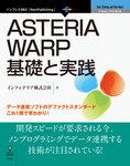 ASTERIA WARP基礎と実践-電子書籍