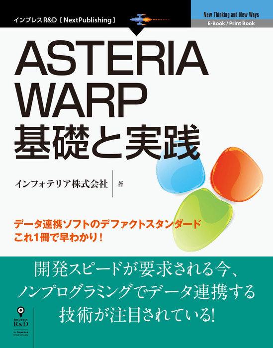 ASTERIA WARP基礎と実践拡大写真