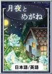 月夜とめがね 【日本語/英語版】-電子書籍