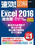 速効!図解 Excel 2016 総合版 Windows 10/8.1/7対応-電子書籍