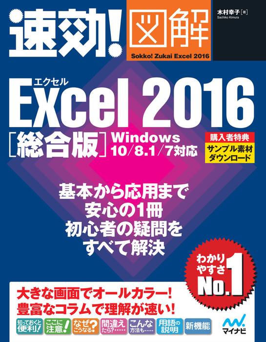速効!図解 Excel 2016 総合版 Windows 10/8.1/7対応拡大写真