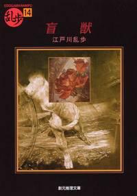 盲獣-電子書籍