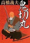 御隠居忍法3 鬼切丸-電子書籍