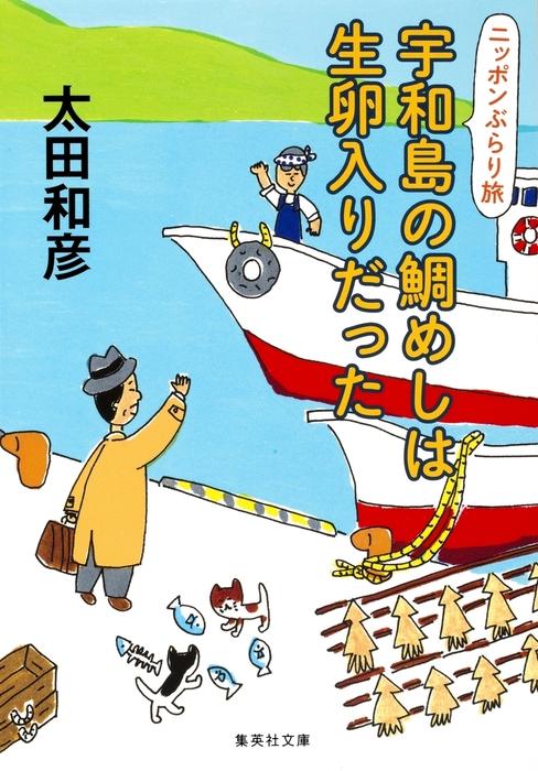 ニッポンぶらり旅 宇和島の鯛めしは生卵入りだった-電子書籍-拡大画像