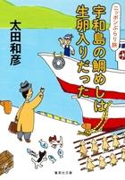 「ニッポンぶらり旅」シリーズ