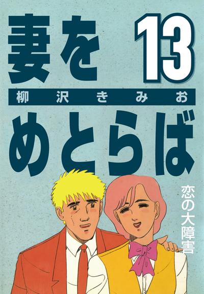 妻をめとらば (13) 恋の大障害-電子書籍