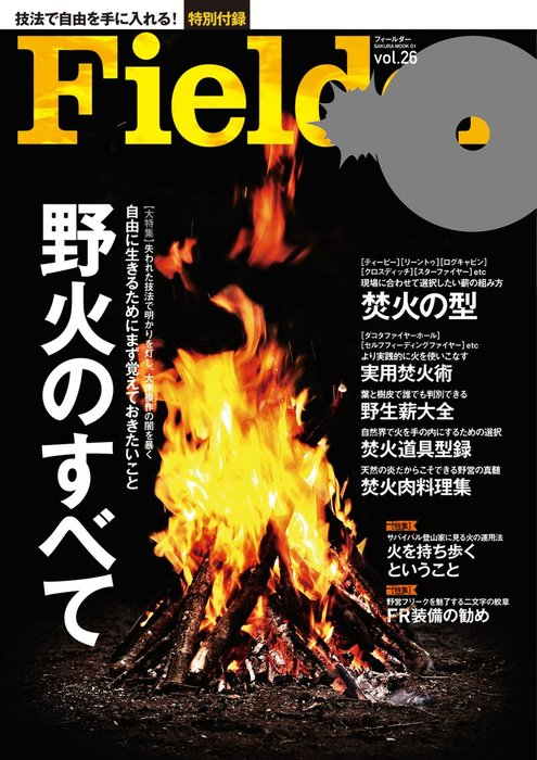 Fielder vol.26拡大写真
