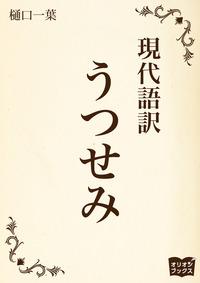 うつせみ-電子書籍