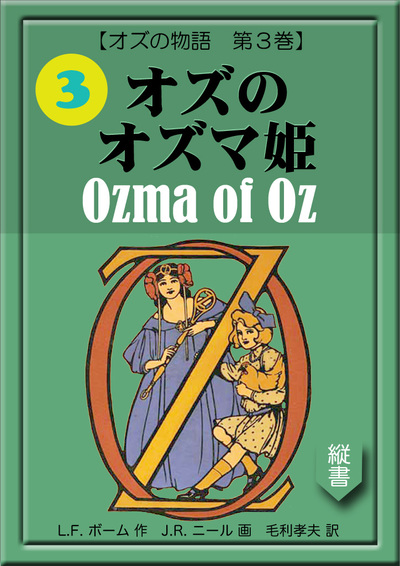 オズのオズマ姫-電子書籍