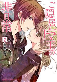 ご隠居魔王の非日常(2)-電子書籍