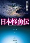 日本怪魚伝-電子書籍