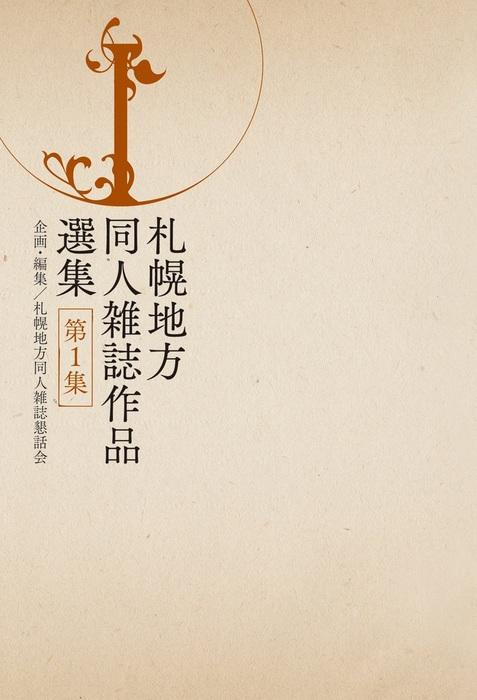 札幌地方同人雑誌作品選集 第1集-電子書籍-拡大画像