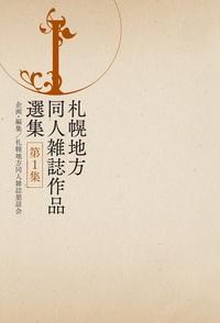 札幌地方同人雑誌作品選集 第1集-電子書籍