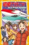 電車で行こう! 夢の「スーパーこまち」と雪の寝台特急-電子書籍