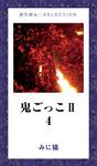 鬼ごっこⅡ 4-電子書籍