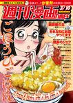 週刊漫画TIMES 2017年3/10号-電子書籍