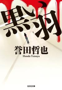 黒い羽-電子書籍