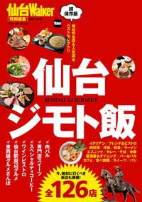 仙台ジモト飯-電子書籍