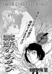 ブラック主婦 vol.2~禁断のあそび~-電子書籍
