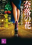 堕ちたエリート 奈落の花-電子書籍