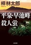 平泉・早池峰殺人蛍-電子書籍