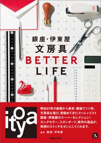 銀座・伊東屋 文房具 BETTER LIFE-電子書籍