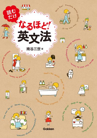 読むだけ なるほど! 英文法-電子書籍