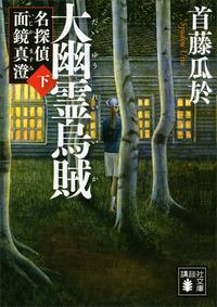 大幽霊烏賊(下) 名探偵 面鏡真澄-電子書籍