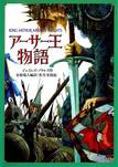 アーサー王物語-電子書籍