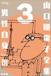 山口瞳 電子全集3 『男性自身III 1972~1975年』-電子書籍