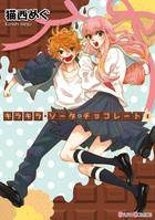 「キラキラ・ソーダ・チョコレート(シルフコミックス)」シリーズ