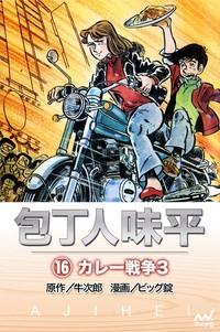 包丁人味平 〈16巻〉 カレー戦争3-電子書籍