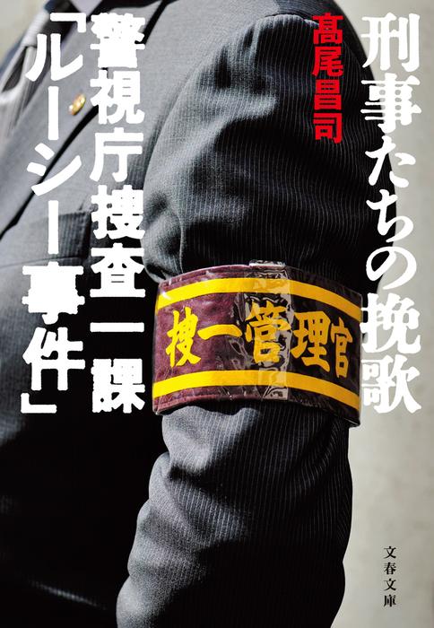 刑事たちの挽歌 警視庁捜査一課「ルーシー事件」-電子書籍-拡大画像