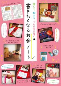 楽しく、貯まる「づんの家計簿」 書きたくなるお金ノート-電子書籍