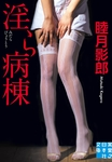 淫ら病棟-電子書籍
