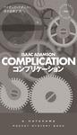 コンプリケーション-電子書籍