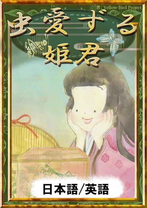 虫愛ずる姫君 【日本語/英語版】拡大写真