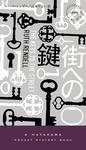 街への鍵-電子書籍