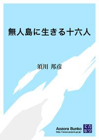 無人島に生きる十六人-電子書籍
